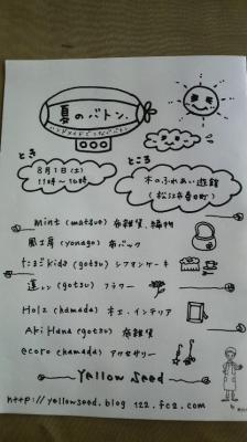 0801松江バトン