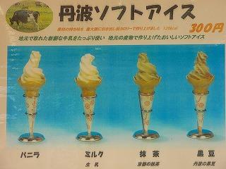 せつないソフトクリーム