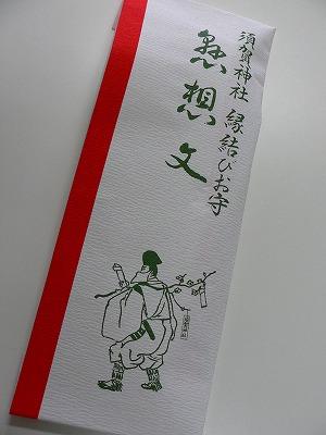 kesoubumi1