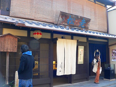 oimatsu1