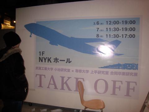 takeoff7.jpg