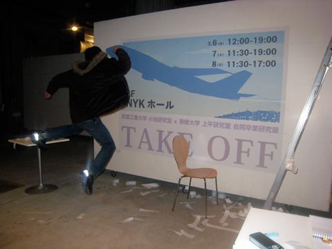 takeoff8.jpg