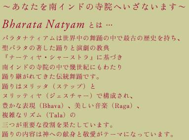 バラタナティアム-01