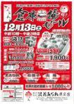 gsale_flyer0812.jpg