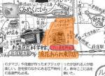 tokyoshimbun_zoom.jpg