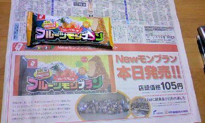 佐賀新聞とフルーツモンブラン