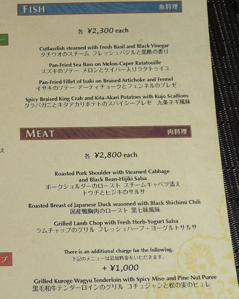 メニュー魚・肉料理