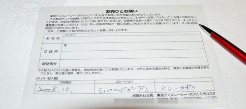 お詫び状と送付依頼用紙