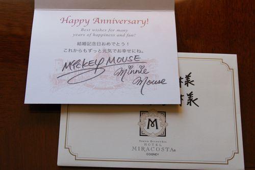 結婚記念日のカード2