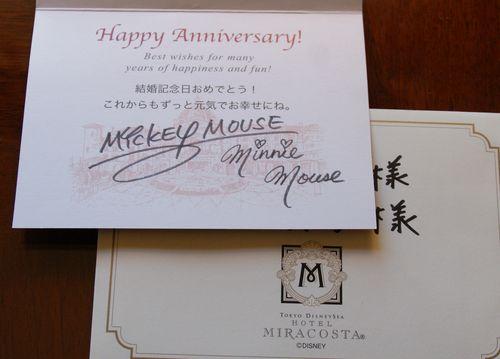 ミラコ結婚記念日おめでとうカード1