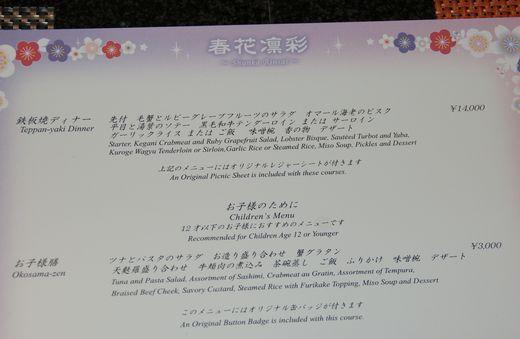 2月 春花凛彩鉄板焼きディナーメニュー