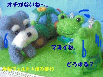 カエルとふたば5