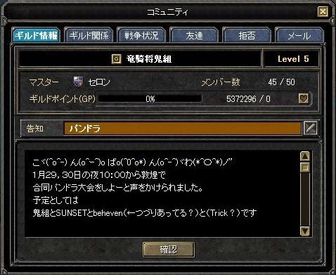 SRO[2009-01-25 22-07-22]_81