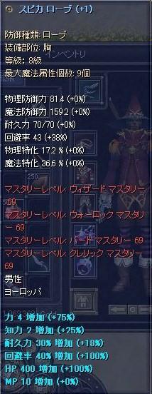 8級ローブ胸