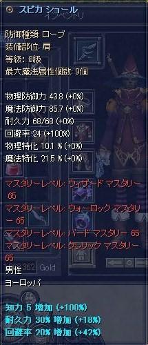 8級ローブ肩