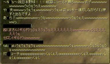 wwっうぇwっうぇうぇええww
