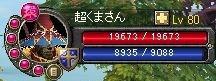 レベルUP80@くま