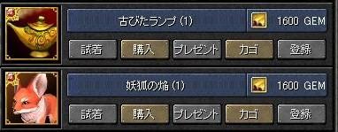 SRO[2009-04-03 16-16-05]_81