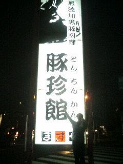 20071128011006.jpg