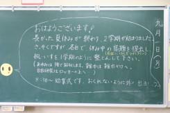 19_09_03sigyousiki34.jpg