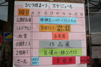 19_11_11 hijirikanmaturi3