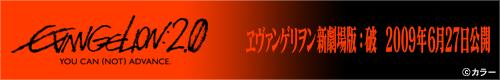 ヱヴァンゲリヲン新劇場版:破 オフィシャルバナー