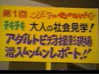 【ガキの使い】チキチキ!大人の社会見学!AV撮影現場潜入ムンムンレポートw