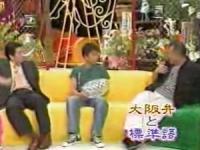 ダウンタウン「浜田の子供は標準語!!」