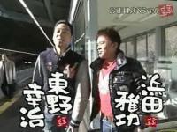 【五分五分(ごぶごぶ)】お正月SP 浜田&東野 商店街5番勝負!!