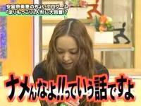 【ヘイ!ヘイ!ヘイ!】安室奈美恵 ちょいエロブームに大興奮!!