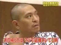 【ガキの使い】ドS浜田の無理やり寝起きドッキリ!!