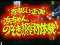 【ガキの使い】お祝い企画!浜ちゃん のぞき部屋初体験!!