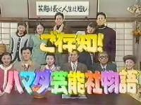 【ごっつええ感じ】初期コント「ご存知!ハマダ芸能社物語」2本