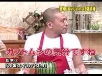 【ガキの使い】チキチキ!絶対においしいパスタ選手権!!