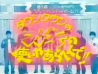 【ガキの使い】雨上がり参戦!ナナレンジャイゲーム!!