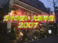 【ガキの使い】恒例!大新年会!!in2007