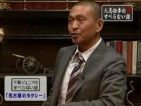 【人志松本のすべらない話】千原ジュニア 名古屋での出来事