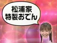 【HEY×3】松浦家の大黒柱が混入!w松浦家特製おでん