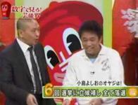 【ダウンタウンDX】小島よしおとヘリョンは混ぜるな危険w