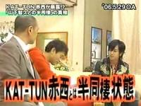 【HEY×3】KAT-YUN赤西と山ピーは半同棲状態!