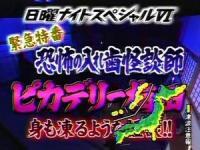 【ガキの使い】緊急特番!恐怖の入れ歯怪談師ピカデリー梅田!!