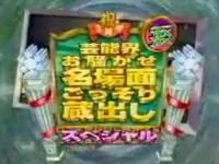 【ダウンタウンDX】名場面ごっそり蔵出しスペシャル!!