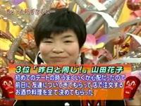 【ダウンタウンDX】祭~りだ!祭~りだ!!