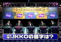 【ガキの使い】クイズIKKOの500のこと