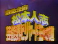 【ごっつええ感じ】松本人志vs木村拓也 ビリヤード王への道