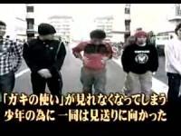 【ガキの使い】遠藤モノマネ、鉄也くんを見送りに行く