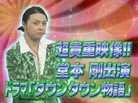 【HEY×3】超貴重映像!!堂本剛が浜ちゃんの子役に!!