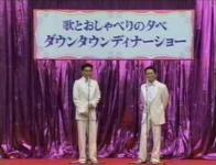 【ガキの使い】ダウンタウンプレゼンツ♪ディナーショー!!