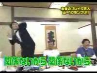 【ガキの使い】山ちゃんの新ギャグ!「関係ないから」!! - 山-1グランプリ