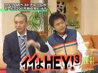 【HEY×3】コブクロの噂を徹底検証!!